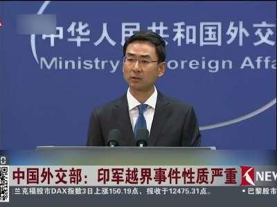 [视频]中国外交部:印军越界事件性质严重