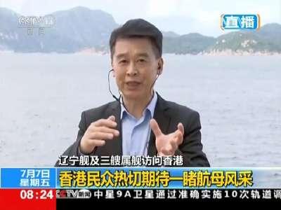 [视频]辽宁舰及三艘属舰访问香港