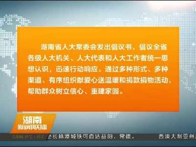 2017年07月08日湖南新闻联播