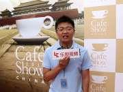 北京7月中国国际咖啡展Cafe Show如约而至