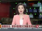 泰国普吉岛:载有中国游客大巴侧翻 致2死24伤——有10名伤者来自上海 目前情况稳定