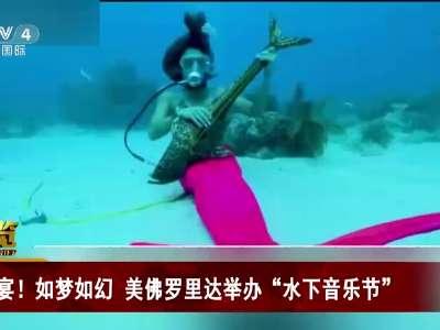 """[视频]盛宴!如梦如幻 美佛罗里达举办""""水下音乐节"""""""