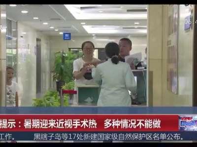 [视频]暑期迎来近视手术热 多种情况不能做