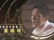 2017 MTV全球华语音乐盛典最受欢迎全能艺人入围