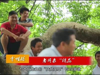 2017年07月14日湖南新闻联播