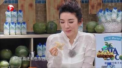 """大厨为黄奕特做""""爱心小风车"""""""