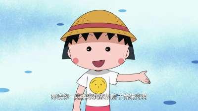 樱桃小丸子 第2季 第1110集