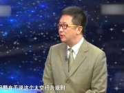 叶海林:中俄只有在太空发展能跟美国相抗衡相匹配的时候才能跟美国去谈规则