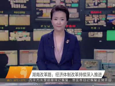 2017年07月25日湖南新闻联播