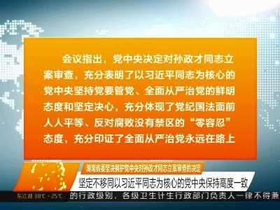 湖南省委坚决拥护党中央对孙政才同志立案审查的决定 坚定不移同以习近平同志为核心的党中央保持高度一致