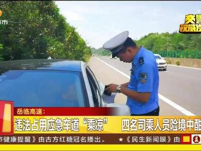 """违法占用应急车道""""乘凉"""" 四名司乘人员险境中酣睡"""