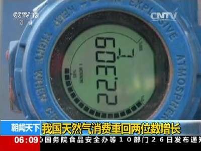[视频]国家发改委:我国天然气消费重回两位数增长