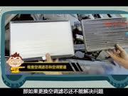 汽车空调有异味怎么办?跟空调滤芯有关系吗?