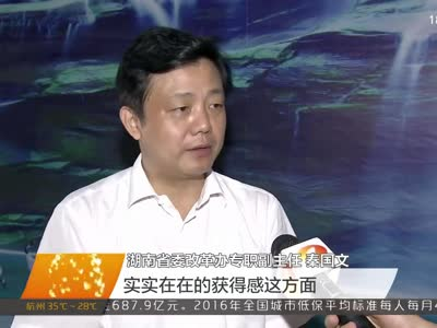 2017年08月05日湖南新闻联播