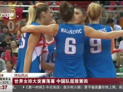 [视频]世界女排大奖赛落幕 中国队屈居第四