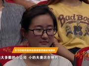 《创客中国》20170802:特别节目