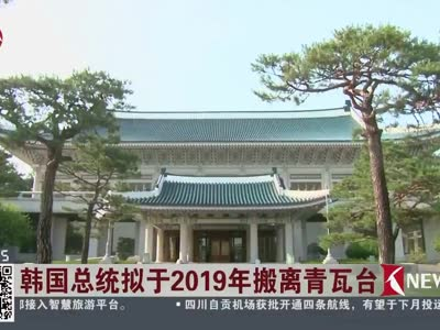 [视频]韩国总统拟于2019年搬离青瓦台