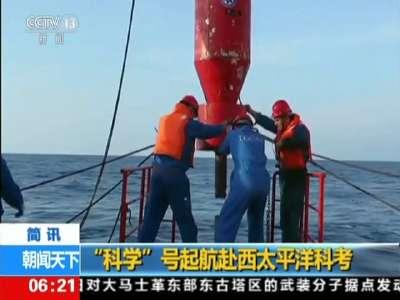 """[视频]""""科学""""号起航赴西太平洋科考"""