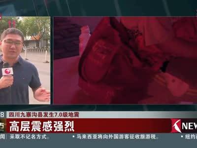 [视频]四川九寨沟县发生7.0级地震:高层震感强烈