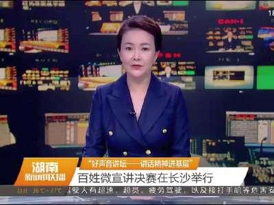 2017年08月09日湖南新闻联播