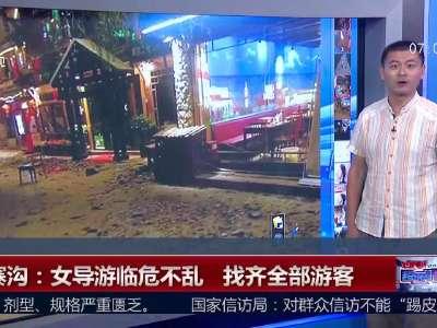 [视频]九寨沟:女导游临危不乱 找齐全部游客