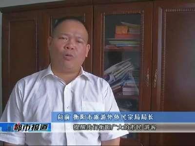关注四川地震:衡阳50名游客平安无恙