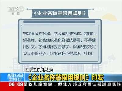 [视频]国家工商总局:《企业名称禁限用规则》印发
