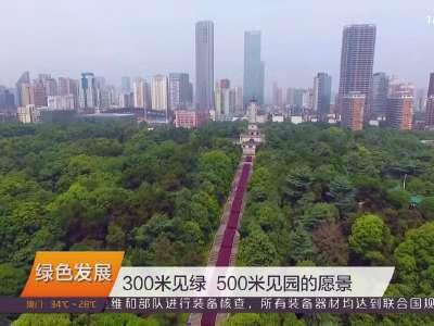 2017年08月13日湖南新闻联播