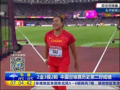 [视频]2金3银2铜 中国世锦赛历史第二好成绩