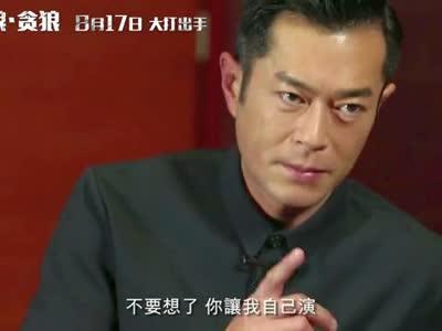 """[视频]《杀破狼·贪狼》 曝""""新晋打星""""古天乐特辑"""