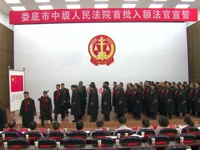 娄底市中级人民法院举行首批员额法官宣誓仪式(全程回放)