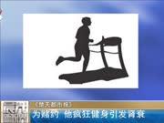 《楚天都市报》:为赌约 他疯狂健身引发肾衰