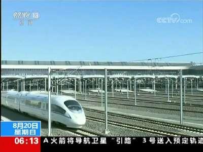 [视频]我国四纵四横高铁网已基本建成