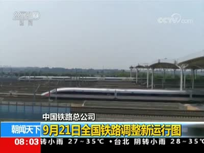 """[视频]中国铁路总公司:""""复兴号""""9月21日起时速350公里"""