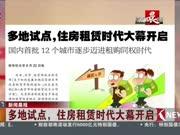 新闻晨报:多地试点,住房租赁时代大幕开启