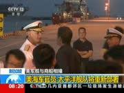 新加坡:美军舰与商船相撞 美海军官员——太平洋舰队将重新部署