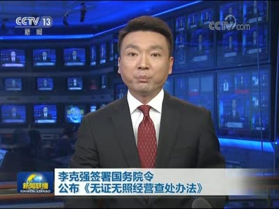 [视频]李克强签署国务院令公布《无证无照经营查处办法》