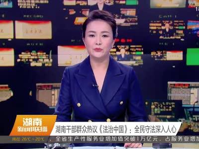 2017年08月24日湖南新闻联播