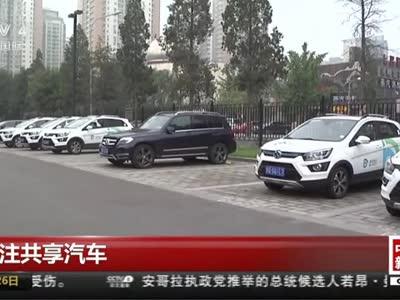 [视频]关注共享汽车:北京悄然多起来的共享汽车
