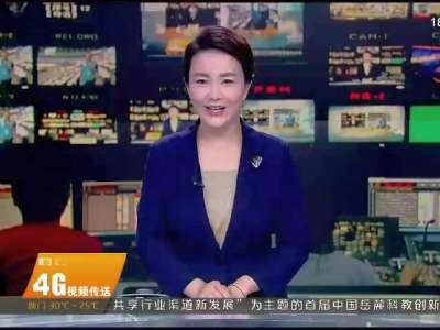 2017年08月27日湖南新闻联播