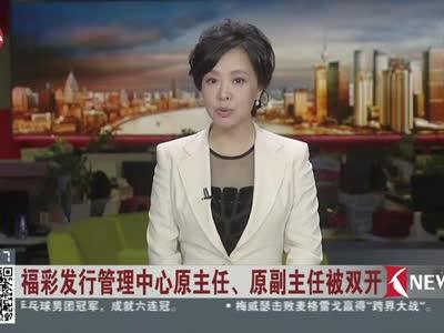 [视频]福彩发行管理中心原主任、原副主任被双开