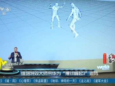 """[视频]维塔特效大师来华为""""猩球崛起3""""造势"""