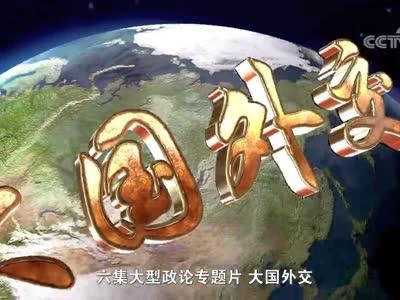 [视频]《大国外交》宣传片