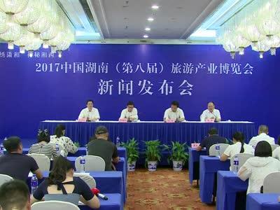 2017中国湖南(第八届)旅游产业博览会新闻发布会