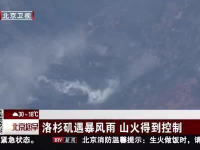 [视频]洛杉矶遇暴风雨 山火得到控制
