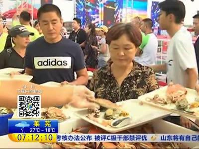 [视频]长岛海鲜大宴 千人品尝开渔第一网