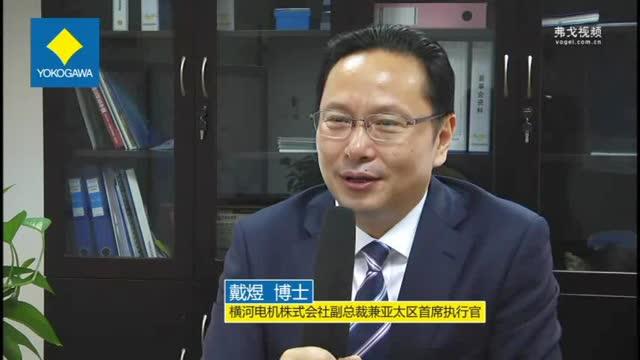 专访横河电机株式会社副总裁兼亚太区首席执行官戴煜博士