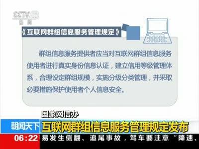 [视频]国家网信办:互联网群组信息服务管理规定发布