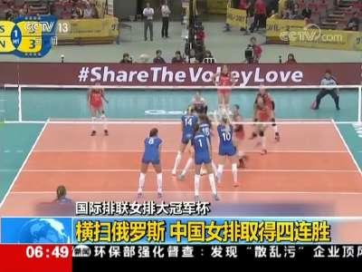 [视频]国际排联女排大冠军杯:横扫俄罗斯 中国女排取得四连胜