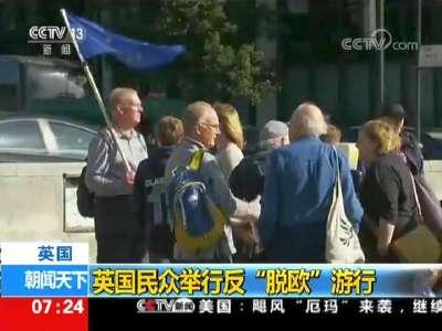 """[视频]英国民众举行反""""脱欧""""游行"""